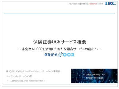 ~表紙のみ~編集中~保険証券OCRサービス概要201908 (1)