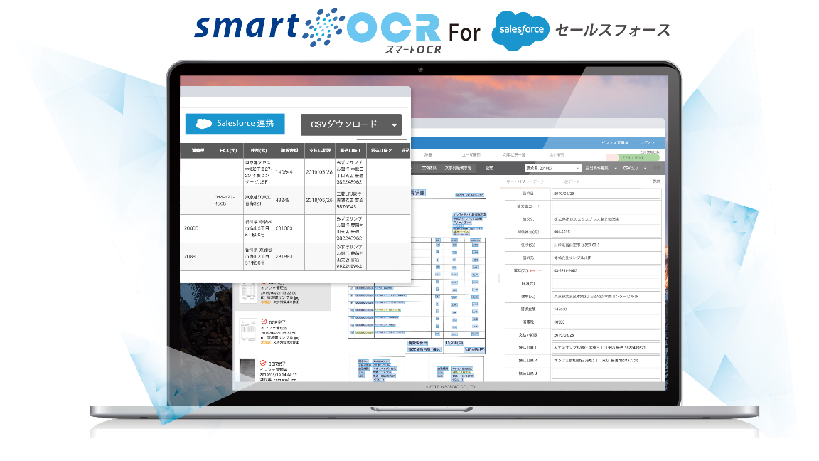 スマートOCR For salesforce